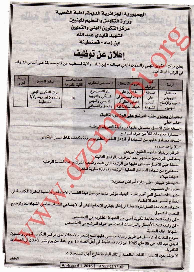 توظيف بمركز التكوين المهني والتمهين الشهيد قايدي عبد الله -ابن زياد- قسنطينة جانفي 2015 img036.jpg