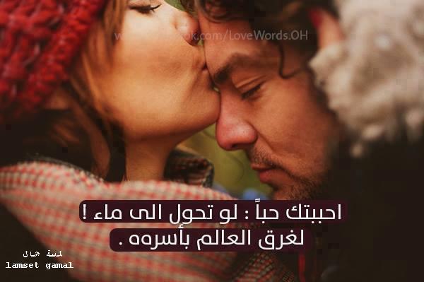 احبك حبيبى 1