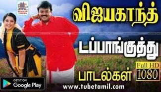 Vijayakanth Dappankuthu | Music Box