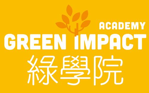 綠學院 Green Impact Academy