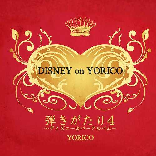 [Album] より子 – 弾きがたり4~DISNEY on YORICO~ (2015.09.02/MP3/RAR)