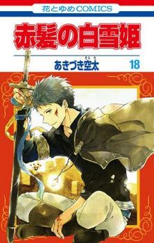 Akagami no Shirayukihime Manga