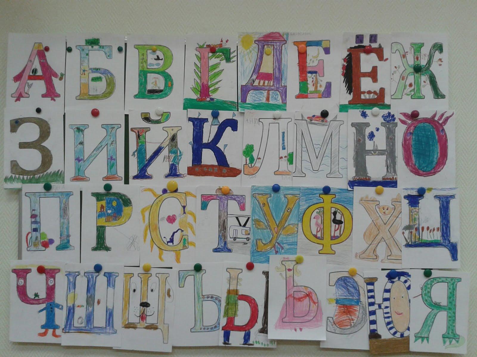 """Проект """"Буквы своими руками""""."""