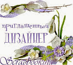 Scrapbooking Красноярск