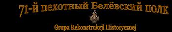 71  Bielewski  Pułk Piechoty oraz Grupa Rekonstrukcji Historycznej
