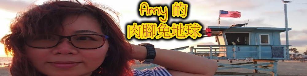 Amy'地球行腳