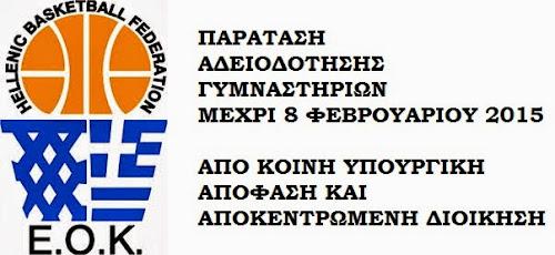 Οριστική η παράταση μέχρι 8 Φεβρουαρίου για την καταλληλότητα των γυμναστηρίων από την κοινή υπουργική απόφαση και την αποκεντρωμένη διοίκηση