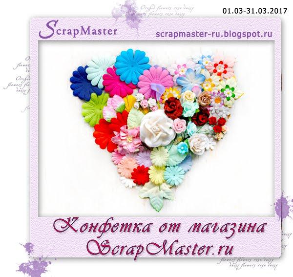 Конфетка от магазина ScrapMaster.ru до 31 марта