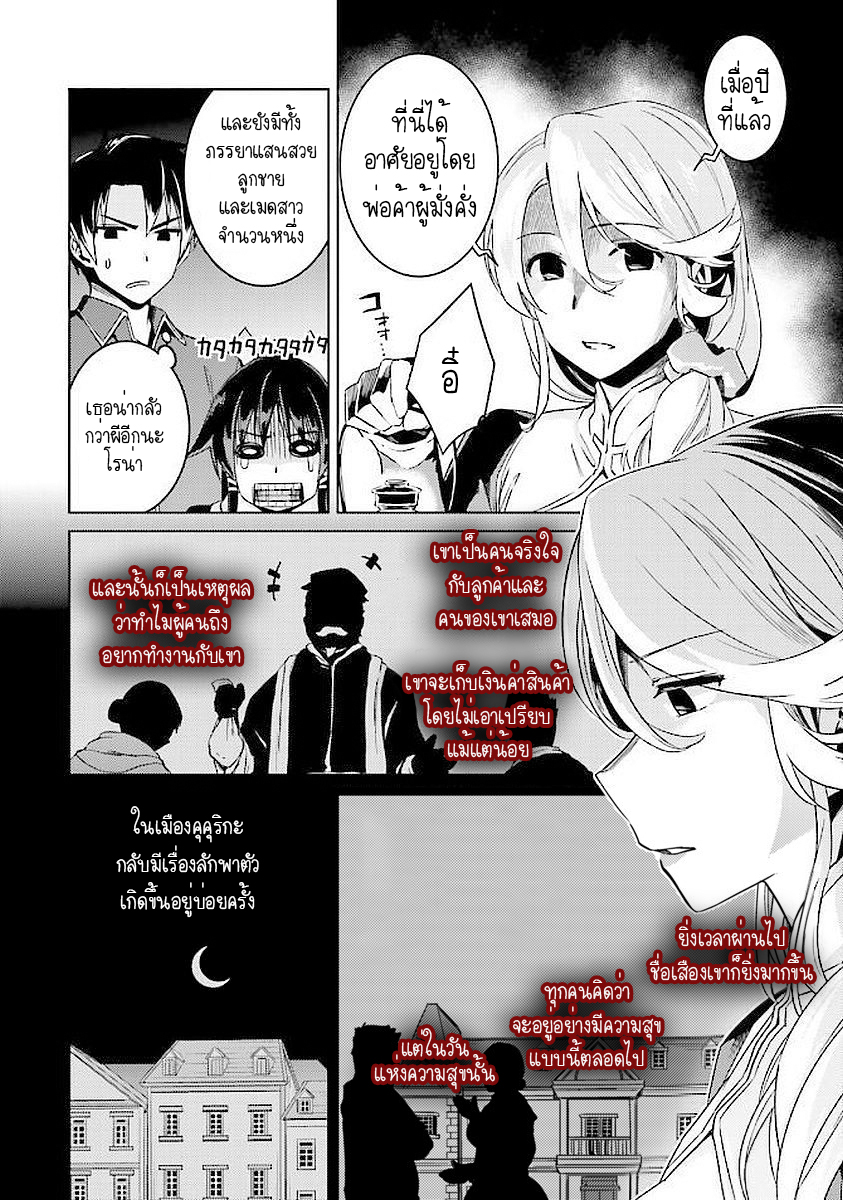 Nidoume no Jinsei wo Isekai de ตอนที่ 15 TH แปลไทย