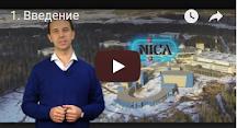 NICA — Вселенная в лаборатории