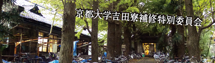 吉田寮補修特別委員会ブログ  (Blog of the Preservation Committee of Kyoto University Yoshida Dormitory)