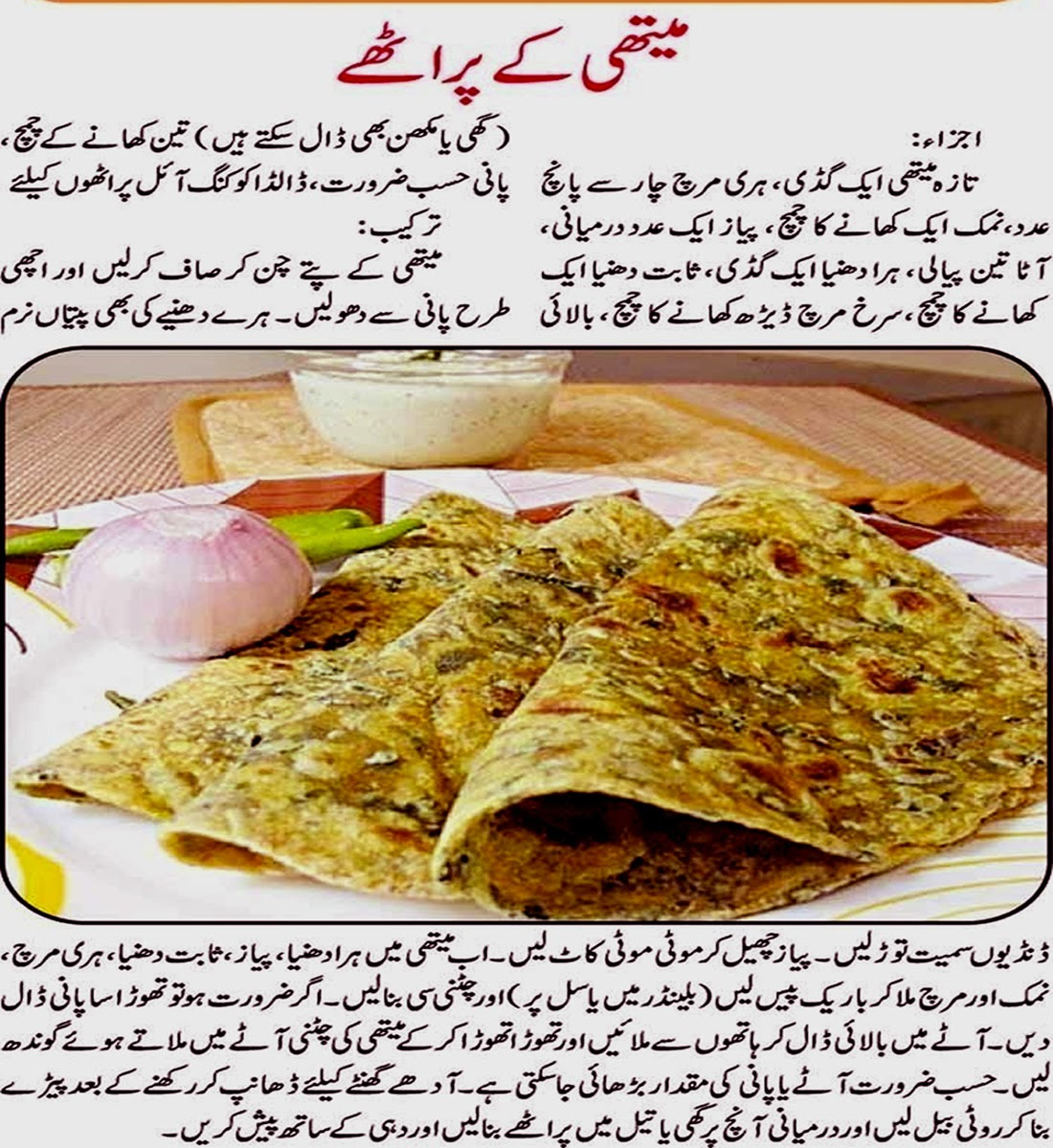Urdu recepies 4u food recipe of methi ka pratha in urdu forumfinder Choice Image