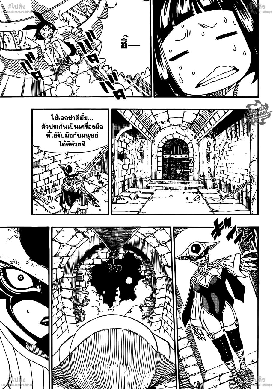อ่านการ์ตูน Fairy tail371 แปลไทย ภาคทาร์ทารอส
