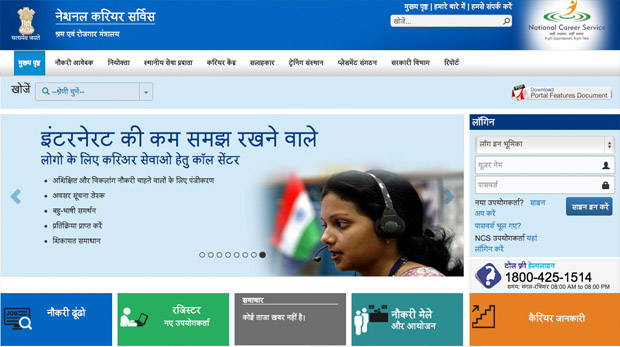 PM मोदी का युवाओं को तोहफाः जॉब पोर्टल,  www.ncs.gov.in -pm-modi-job-portal-www-ncs-gov-in