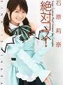 Absolute Costume Rina Ishihara