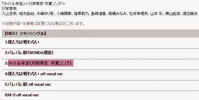 Lagu-Kelulusan-Kawaei-Rina-Akan-Disertakan-Dalam-Single-Ke-40-AKB48