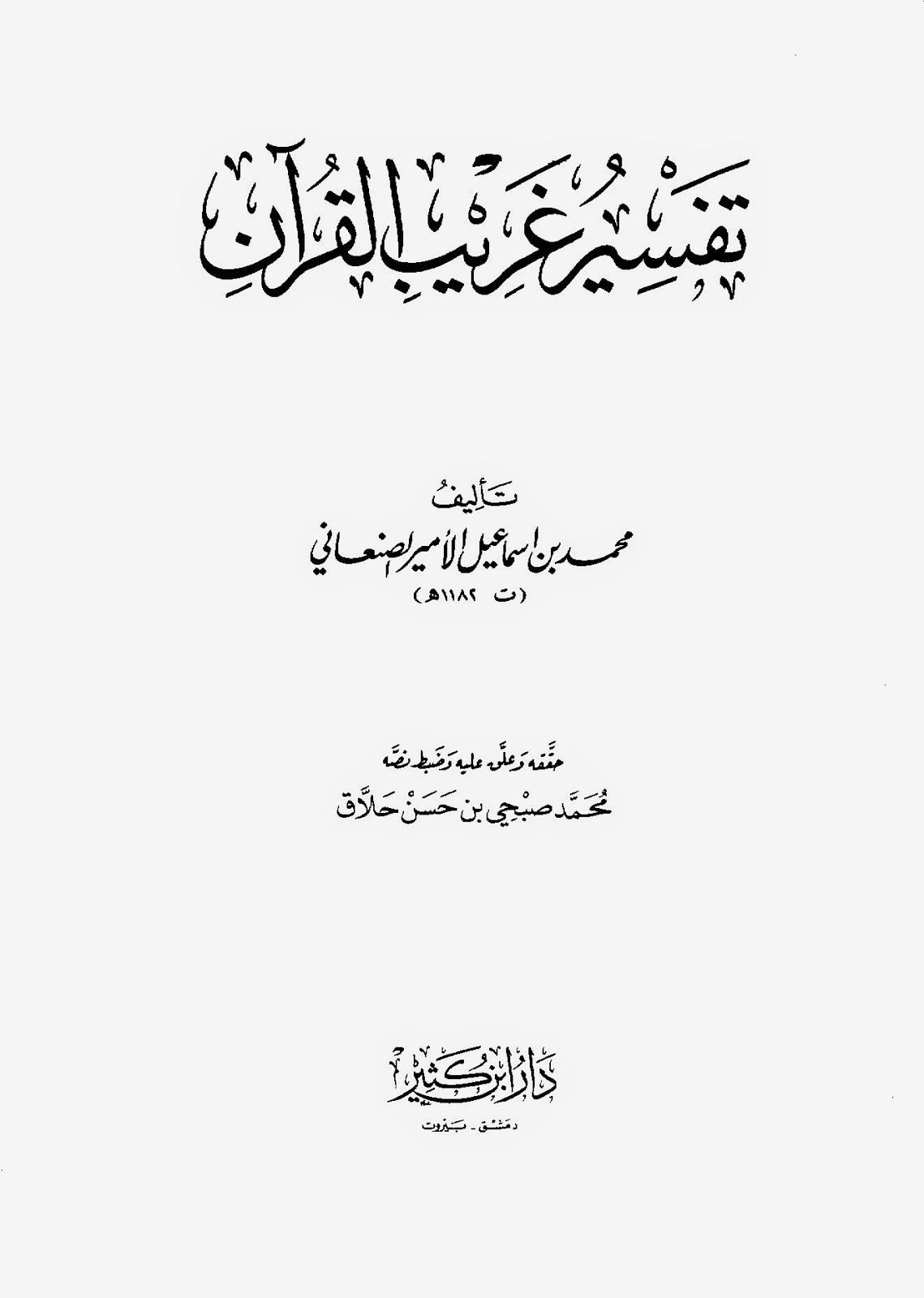 تفسير غريب القرآن لـ محمد بن اسماعيل الصنعاني