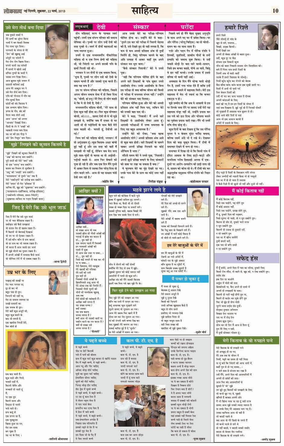 पत्र - पत्रिकाओं में प्रकाशित कुछ रचनाये