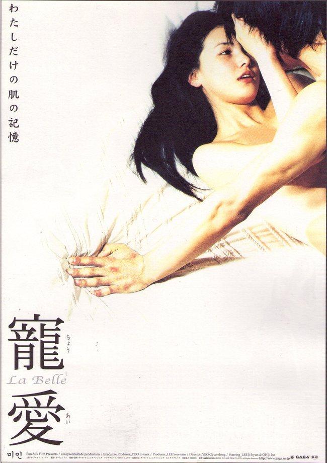 La Belle (2000) เธอ เขา และรักเรา