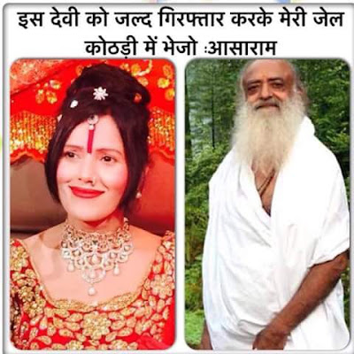 Radhe Maa and Aasaram Bapu Funny Photo