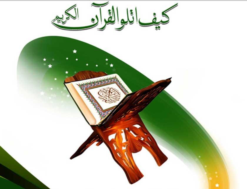 free quran book