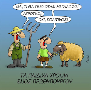από πρόβατα και γίδια πήξαμε...