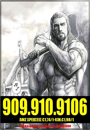 Γκει τηλέφωνα για σεξ