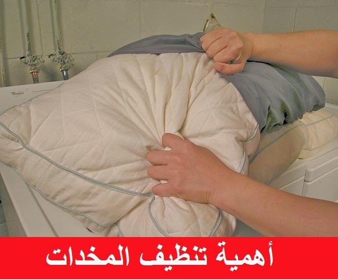 اهمية تنظيف المخدات من اجل صحتك