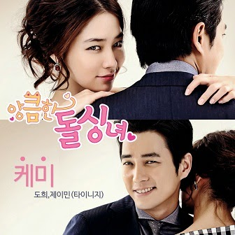 Lirik Lagu: Dohee & J-Min - Mirror Mirror (OST Cunning Single Lady)