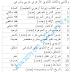 أسماء الكتب الجديدة المقررة على المرحلة الثانوية الأزهرية عربي وشرعي