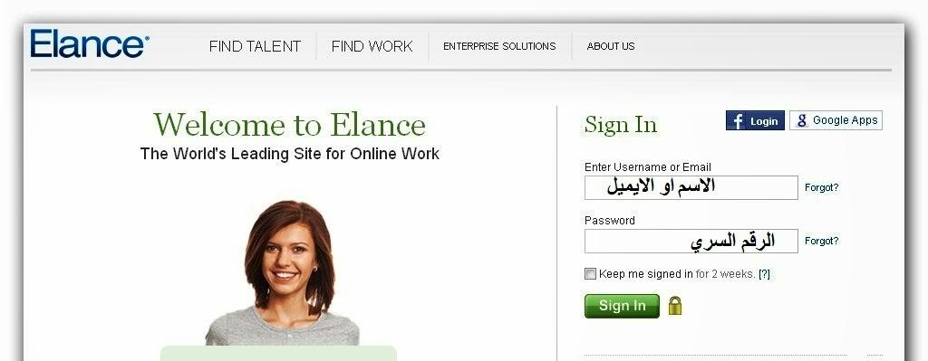 كيفية البحث عن عمل في موقع إيلانس (Elance)