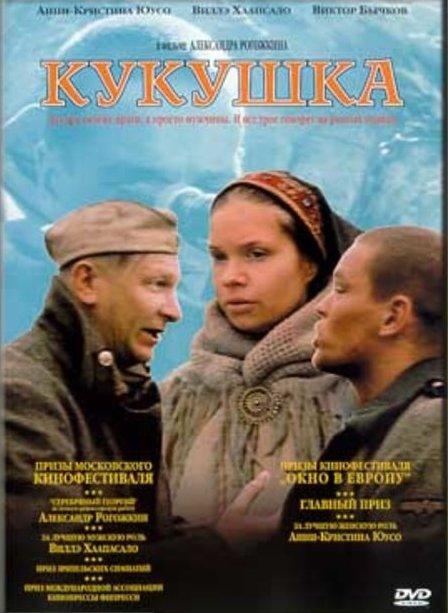 Кукушка (Kukuşka)