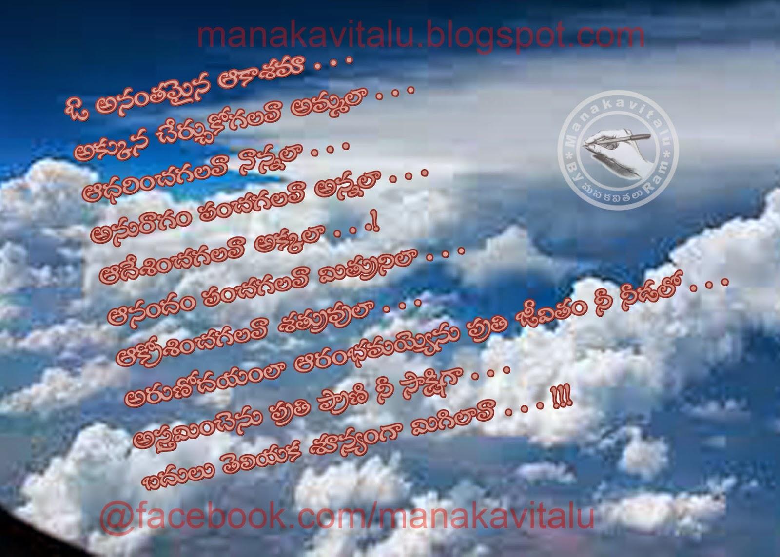 andhagalava aakasama telugu kavithalu on images