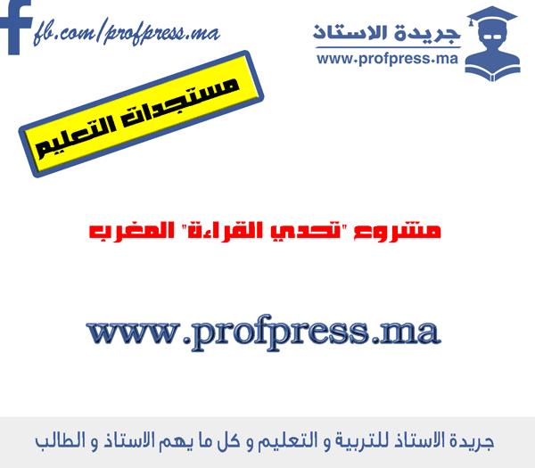 """مشروع """"تحدي القراءة"""" المغرب"""