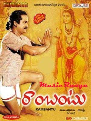Rambantu telugu mp3 songs