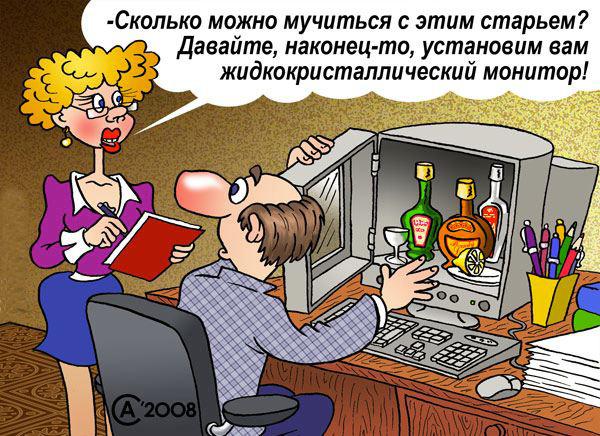 Анекдоты Про Онлайн