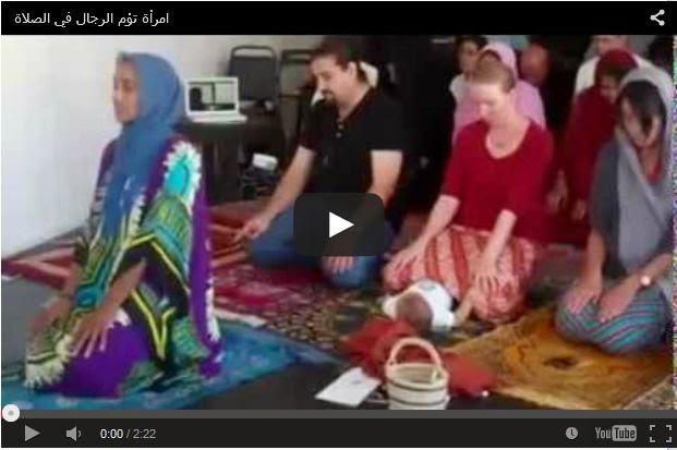 اغرب صلاة ستراها: امرأة تؤم الرجال في الصلاة !!