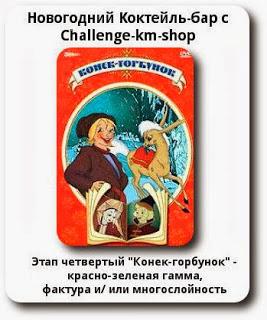 http://challenge-km-shop.blogspot.ru/2013/11/challenge-km-shop-112.html