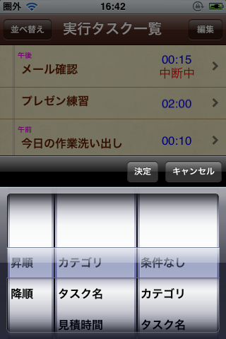 タスク実行 IMG_0375