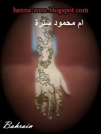 نقش حناء كتابة henna-zone