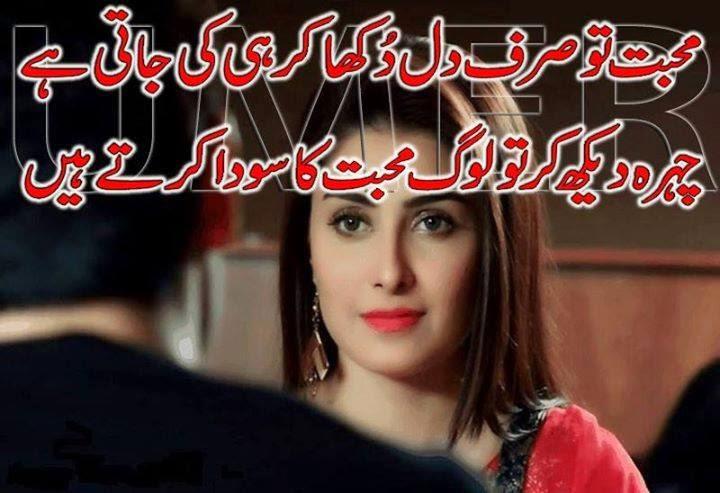 best poetry urdu ghazals love urdu ghazals