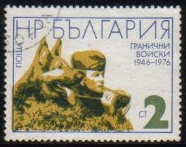1976年ブルガリア共和国 ジャーマン・シェパードの切手
