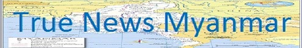 သတင္းစစ္ . . . သတင္းမွန္မ်ား စုေ၀းရာ True News Myanmar