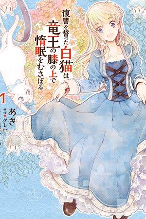 Fukushuu wo Chikatta Shironeko wa Ryuuou no Hiza no jou de Damin wo Musaboru Manga
