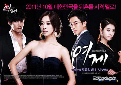watch  The Empress Episode 10