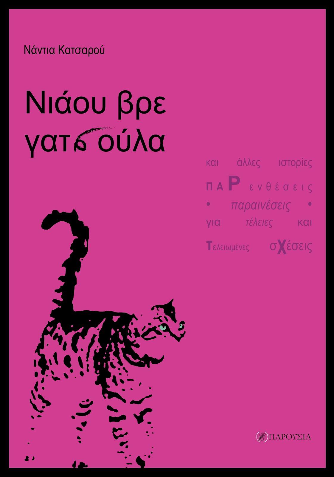 Νάντια Κατσαρού: Νιάου βρε γατσούλα
