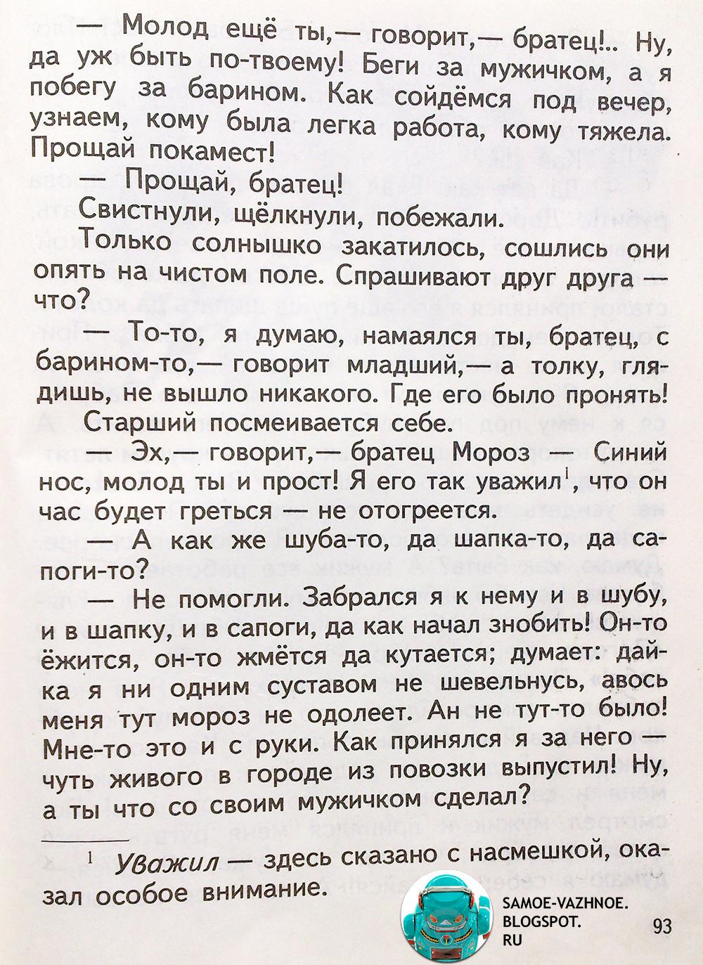 Жёлтый учебник Алма-Ата