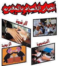 أخبار الفساد بالمغرب