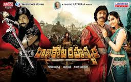 Rajakota Rahasyam 2013 Telugu Movie MP3 Songs Download