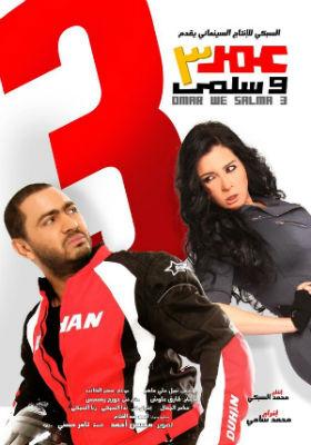 مشاهدة فيلم عمر وسلمى 3 HD اون لاين مباشرا يوتيوب